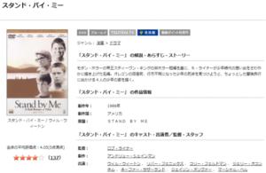 スタンドバイミー 映画 日本語字幕 動画フル 無料視聴