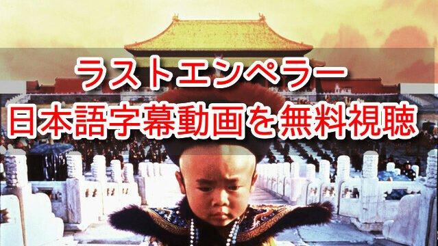 ラストエンペラー 映画 動画 フル 日本語字幕 無料視聴
