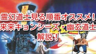 霊幻道士 見る順番 来来キョンシーズ 幽幻道士 シリーズ