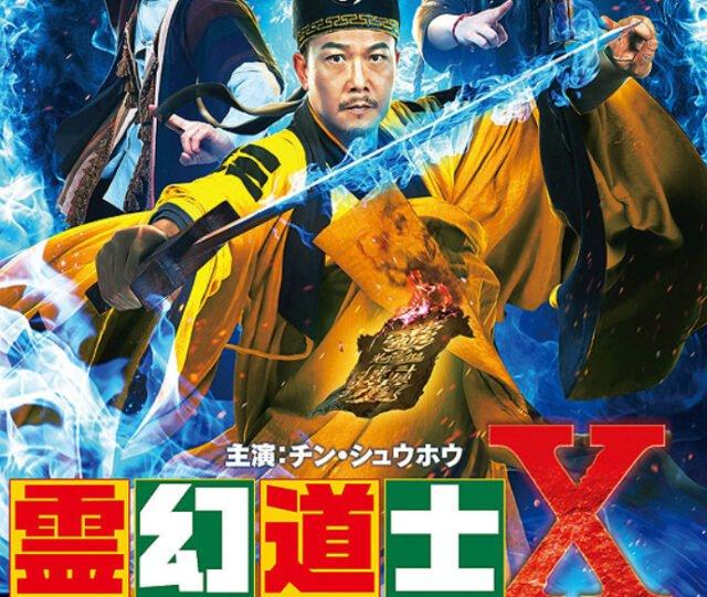霊幻道士 2020 動画 日本語吹き替え 無料視聴