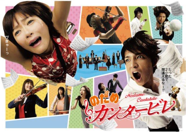 のだめカンタービレ 再放送 関西 2021 予定 いつ 放送局 チャンネル