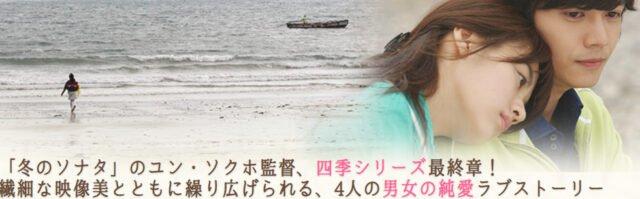 冬のソナタ 1話 dailymotion 動画 無料視聴 全話